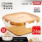 省錢箱購4折送好禮【美國康寧 Pyrex】正方型780ml 透明保鮮盒(24個)