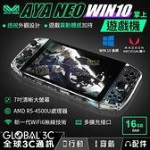 AYA NEO 512GB版 WIN10系統 掌上遊戲機 7吋大螢幕 震動傳感 全功能搖桿 模擬器 Steam