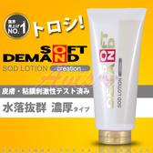 潤滑愛情配方 潤滑液 vivi情趣 按摩液 日本SOD-濃厚易洗型 水溶性潤滑液180g-白