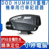 【免運+3期零利率】送16G卡 全新DOD HUMMER重機/機車用行車記錄器/GPS精準定位/IPX6全機防水