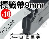 [ 副廠 x10捲 Brother 9mm  TZ-221 白底黑字 ] 兄弟牌 防水、耐久連續 護貝型標籤帶 護貝標籤帶