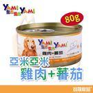 亞米亞米小金罐-雞肉+蕃茄  80g【寶羅寵品】