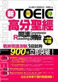 (二手書)新TOEIC高分聖經:閱讀測驗