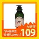 Q10高保濕身體乳(500ml/瓶)
