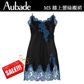 Aubade蠶絲L蕾絲短襯裙(藍黑)MS40