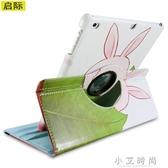 蘋果ipad air2保護套休眠189.7平板ipad56旋轉皮套殼 小艾時尚