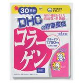 DHC 膠原蛋白-150粒【康是美】