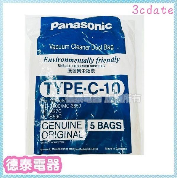 國際 吸塵器 專用集塵袋【TYPE-C-10】適用MC-3600 MC-3650 MC-A37C MC-S69C【德泰電器】
