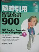 【書寶二手書T9/語言學習_KQH】隨時引用智慧英諺900(3)_陳世琪