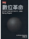 二手書博民逛書店《數位革命:011011100101110111...的奧妙》