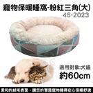 *WANG*寵物《寵物保暖睡窩-粉紅三角...