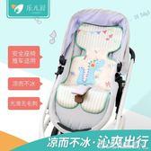 寶寶兒童手推車小傘車冰絲透氣涼席子新生嬰兒四季坐墊通用款涼席『CR水晶鞋坊』igo
