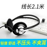 家用台式機通用電腦耳機客服語音頭戴式耳麥音樂有線重低音帶話筒