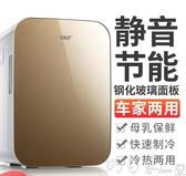 迷你小型車載冰箱小冰箱12v汽車製冷家用宿舍單人化妝品冷藏YYP 雙十二免運