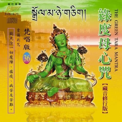 梵唱版 36 綠度母心咒 CD (購潮8)
