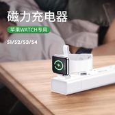蘋果手錶充電器Apple watch無線充磁力充iwatch1/2/3/4代通用便攜式apple watch series 4底座磁吸 ATF極客玩家