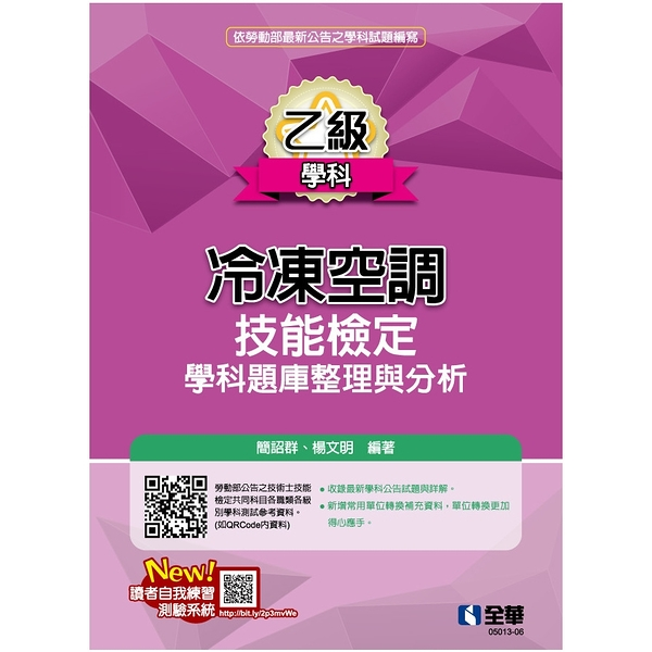 乙級冷凍空調技能檢定學科題庫整理與分析(2020最新版)