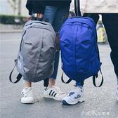 雙肩包男潮流時尚休閒帆布背包簡約百搭學生書包女戶外旅行包運動 小確幸生活館