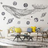 星球鯨魚 北歐網紅 出租屋改造房間用品 臥室背景墻貼紙 自粘