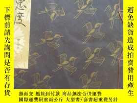 二手書博民逛書店16開罕見日本線裝書 歌謠劇本 《俊成忠度》一冊全Y175307