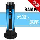 SAMPO聲寶五段式電動剪髮刀EG-Z1008L【KE04018】大創意生活百貨