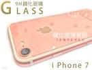 【背面9H鋼化玻璃】抗撞擊損傷 for APPLE 蘋果 iPhone 7 4.7吋 背面玻璃貼玻璃膜手機貼膜機身貼膜