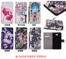 蝴蝶花捕夢網 三星 Galaxy A3(2016)/A5(2016)/J3Pro(J330)/J7Pro(J730)手機皮套 手機殼 手機保護套