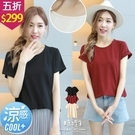 【五折價$299】糖罐子反車線造型素面圓領上衣→預購【E58701】