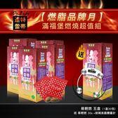 《買5送2》Dr.Lady達特蕾蒂 燃脂品牌月 滿福堡燃燒超值組【新高橋藥妝】易輕燃x6+體重計