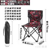 畫畫椅子迷彩折疊釣魚戶外便攜野外休閒靠背美術素描椅子寫生凳子 nm3119 【VIKI菈菈】