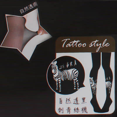 V.O.L.A TATTOO 斑馬刺青黑絲襪