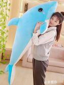 可愛海豚毛絨玩具熊公仔女生抱枕頭抱著睡覺的娃娃抱抱熊生日禮物HM 金曼麗莎