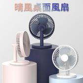 電扇 晴風 風扇 大風力 超靜音 可充電 小電扇 usb 桌面 家用 臥室 床頭 小風扇 迷你 電風扇 桌面扇