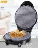 多功能電餅鐺華夫餅機鬆餅蛋卷蛋糕機家用脆皮機雙面加熱雞蛋仔機CY『小淇嚴選』