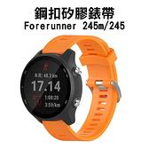 【妃凡】Garmin forerunner245m/245 鋼扣矽膠錶帶 腕帶 錶帶 替換錶帶 30