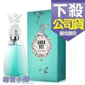Anna Sui Secret Wish 安娜蘇 許願精靈 75ml
