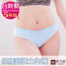 女性 超彈力 低腰內褲 超薄 透氣 現貨 台灣製 no.6806 (5件組)-席艾妮SHIANEY