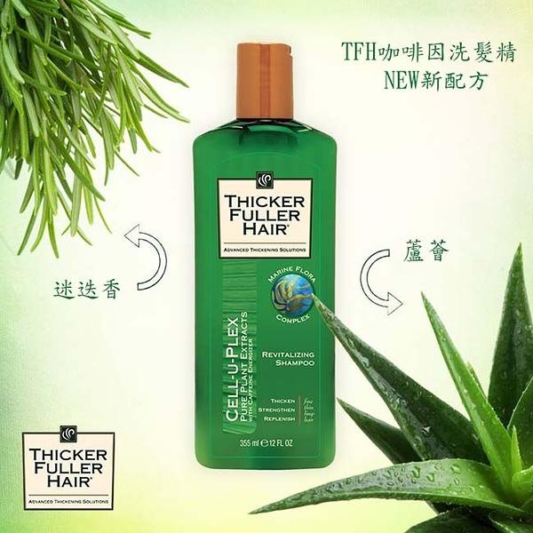限時優惠 TFH咖啡因洗髮精 (效期至2021/11/30)