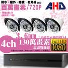 高雄/台南/屏東監視器/百萬畫素720P-AHD/套裝DIY/4ch監視器 /130萬攝影機*4支 台灣製造