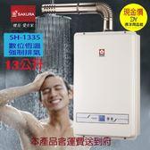 櫻花熱水器SH-1335/SH-1333/SH-1331/現金價/ 安裝費材料費收/限基隆台北新北