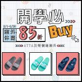 開學必Buy【室外品項85折】