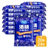 奈森克林 酒精濕紙巾20抽x24包入 超取限購一組