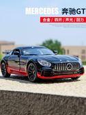 奔馳GTR合金跑車仿真汽車模型擺件 兒童玩具車男孩回力玩具小汽車 ciyo 黛雅