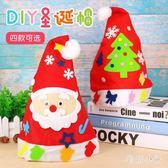 圣誕帽diy圣誕節禮物手工制作無紡布卡通頭飾成人兒童帽子材料包 ys8259『毛菇小象』
