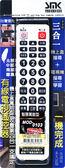 有線電視機上盒萬用搖控器 MOD-0103
