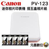 【搭ZINK相片紙5盒 送精美收納包+相冊】Canon PV-123 迷你相片印表機 登錄送禮卷300元