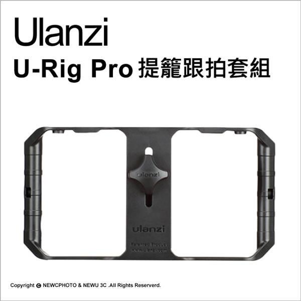 【南紡購物中心】[ulanzi]優籃子 U-Rig Pro手機直播穩定器提籠跟拍套組