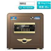 保險櫃 保險箱家用3c認證小型防盜辦公保險箱床頭柜隱形入墻全鋼密碼保險箱迷你入衣柜辦公保管