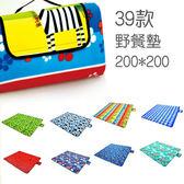 野餐墊 手提式折疊防水野餐墊 沙灘墊 200*200【SD8053】