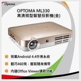 奧圖碼 Optoma ML330 高清微型智慧投影機 原廠公司現貨 最高500 ANSI流明